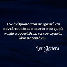 Greek Quotes, Say Something, True Friends, Sayings, Words, Life, Relationships, Decor, Dekoration