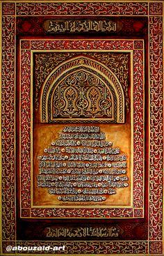 حلية بالخط الكوفي المرابطي Islamic Calligraphy, Islamic Art, Art Drawings, Vintage World Maps, Rugs, Home Decor, Arabic Calligraphy, Flowers, Farmhouse Rugs