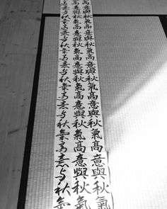 I am going to post my morning calligraphy pics more often!! They are mainly the practice of Sanshotai -three calligraphy styles. I hope the posts would inspire you to practise with joy and to be mo…