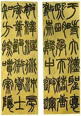 清-赵之谦-篆书四条屏