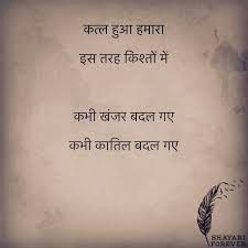 You are in the right place about Poetry friendship Here we offer you the most beautiful pictures about the Poetry tattoo you are looking for. When you examine the part of the picture you can get the m Shyari Quotes, Hindi Quotes On Life, People Quotes, Poetry Quotes, Life Quotes, Hindi Qoutes, Quotes Images, Urdu Poetry, Hindi Words