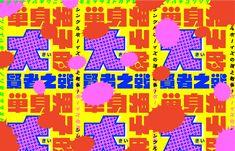 單身男子的大賢者之戰 The War of Single Boyz|視覺形象 on Behance Typo Design, Print Design, Dragon Party, Japanese Graphic Design, Asian Design, Bowie, Art Direction, Fonts, Typography