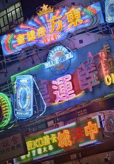 HK Neon Signs #05, Hong Kong, 2014