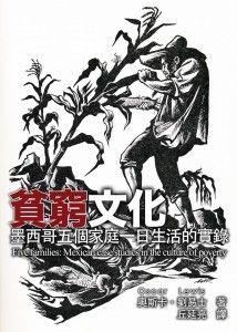 本書是美國人類學家奧斯卡・劉易士(Oscar Lewis)於1959年所寫下的人類學經典,由中央研究院民族學研究所副研究員丘延亮先生所翻譯。