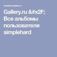 Gallery.ru / Все альбомы пользователя simplehard