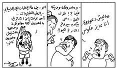 كاريكاتير موقع المصري اليوم (مصر)  يوم الأحد 15 مارس 2015  ComicArabia.com  #كاريكاتير