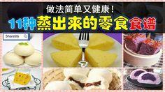 11種 【蒸出來的零食】 食譜,做法簡單又健康!