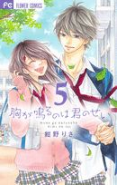 Buy Heartbeats by Risa Konno and Read this Book on Kobo's Free Apps. Discover Kobo's Vast Collection of Ebooks and Audiobooks Today - Over 4 Million Titles! Kimi No Sei, Kaito Kuroba, Cosplay, Phantom Of The Opera, Cartoon Pics, Manga Games, In A Heartbeat, I Love Him