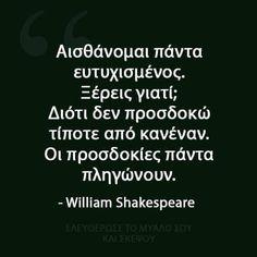 Καλησπέρα σας !!! ...Εύχομαι να είχατε μια υπέροχη, χειμωνιάτικη Πέμπτη !! ....Καλό μας απόγευμα ...με τα λόγια του Σαίξπηρ !!