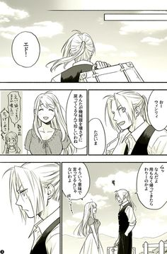 はなやま (@inunekokawaE) さんの漫画 | 30作目 | ツイコミ(仮) Fullmetal Alchemist Edward, Fullmetal Alchemist Brotherhood, Ed And Winry, Cute Manga Girl, Fulmetal Alchemist, Edward Elric, Anime Couples Manga, Manga Pages, Drawing Reference