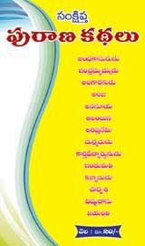 Purana Kathalu - Telugu eBook