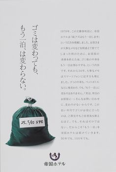 広告電通賞 Creative Advertising, Advertising Design, Placemat Design, Japanese Phrases, Best Ads, Japan Design, Copywriting, Japanese Art, Quotations