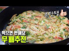 냉털 [무배추전] 애호박전보다 맛나니 꼭 해드세요. 무전, 배추전, 초간단 존맛탱전 - YouTube Korean, Drink, Meat, Chicken, Food, Beverage, Korean Language, Essen, Meals