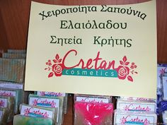 Cretan Cosmetics - Σητειακά φυτικά καλλυντικά
