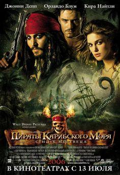 Пираты Карибского моря: Сундук мертвеца (2006) Pirates of the Caribbean: Dead Man's Chest Продолжительность: 144 мин. Жанр: Боевик, Фэнтези, Комедия, Приключения. Страна: США.