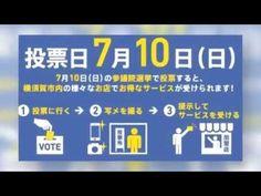 ヨコスカ 選挙割 神奈川 横須賀 2016 参議院選挙 Wonderfull #004 - YouTube