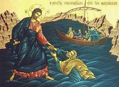 Θαρσείτε, εγώ εἰμι· μη φοβείσθε. (Ματθαίου ιδ΄ 22-34) Καλή και ευλογημένη Κυριακή!!!!!!!!