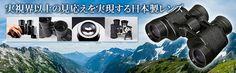 Kenko 非球面レンズ双眼鏡 プロフィールド 7X32 -  ケンコー社独自開発の日本製ガラスモールド非球面レンズ採用 周辺までシャープな像を実現した倍率7倍双眼鏡...