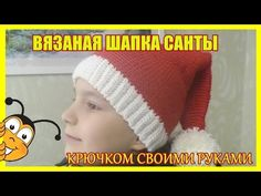 ШАПКА САНТА КЛАУСА вязать просто - YouTube