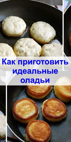 How to cook perfect pancakes - How to cook . Pastry Recipes, Cooking Recipes, Foods To Balance Hormones, Russian Pastries, Vegan Protein Sources, Healthy Eating Tips, Seafood Dishes, Tasty Dishes, Yummy Cakes