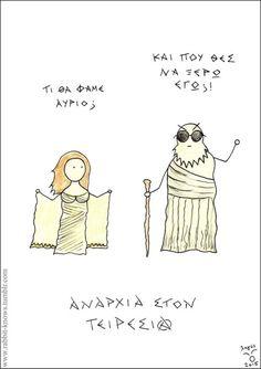 Αναρχία στον Τειρεσία. Rabbit Knows Llamas, Anarchy, Greece, Rabbit, Jokes, Lol, Teaching, Comics, Sayings