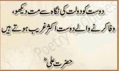 beautiful quotes in urdu - Google Search
