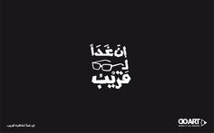 Arabic Quotes About Life