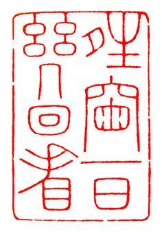 A SEAL BY LIN GAO (1657-1726)  清 林皋(1657-1726)篆刻〔晴窗一日几回看〕。