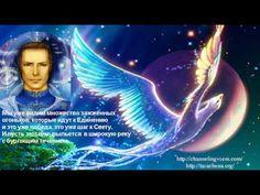 """Ченнелинг от 08.08.16 """"Разговор Аштара о жизни земной"""" – Возрождение души для новой жизни"""