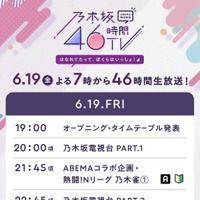 乃木坂三昧の約2日間 乃木坂46時間tv 今夜19時開幕 Rbb Today 2020 乃木坂 46時間tv メールマガジン