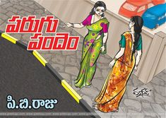 parugupamdem Ebooks Online, Telugu, Novels, Pdf, Fiction, Romance Novels