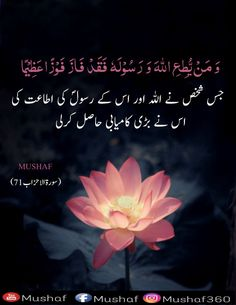 Duaa Islam, Islam Hadith, Allah Islam, Islam Quran, Alhamdulillah, Motivational Quotes In Urdu, Quran Quotes Inspirational, Islamic Love Quotes, Quran Urdu