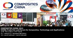 COMPOSITES CHINA 2013 CHINA Trade Fair and Forum for Composites, Technology and Applications 상해 복합소재/신소재 박람회