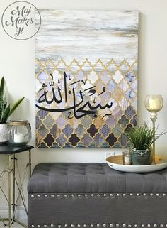 This is a mixed media piece which has been carefully created with a decoupage technique. There are layers to this piece Islamic Decor, Islamic Wall Art, Islamic Art Canvas, Arabic Calligraphy Art, Arabic Art, Calligraphy Alphabet, Calligraphy Wallpaper, Trellis Design, Art Arabe