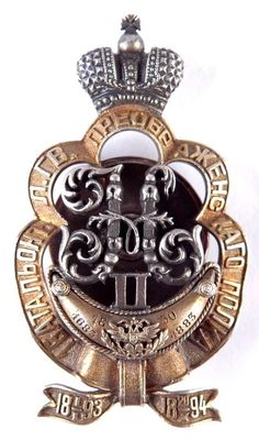 31 декабря 1894 года в память службы в батальоне в день вступления на престол Николая II был утвержден знак 1-го батальона лейб-гвардии Преображенского полка.