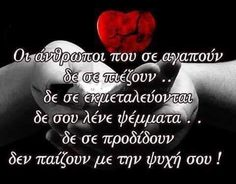 Greek Quotes, Picture Quotes, Good To Know, Best Quotes, Messages, Thoughts, Words, Life, Paracord