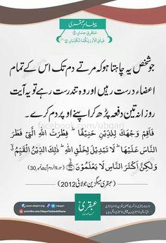 Tips On Choosing The Perfect Bag For Women. Duaa Islam, Islam Hadith, Allah Islam, Islam Quran, Quran Pak, Alhamdulillah, Quran Surah, Islam Beliefs, Quran Quotes Inspirational