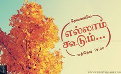 tamil christian wallpaper,tamil bible wallpaper,tamil bible image,tamil bible