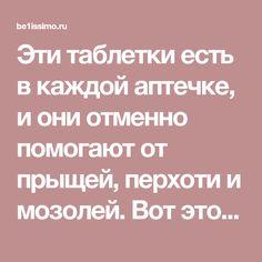 Эти таблетки есть в каждой аптечке, и они отменно помогают от прыщей, перхоти и мозолей. Вот это новости! - be1issimo.ru