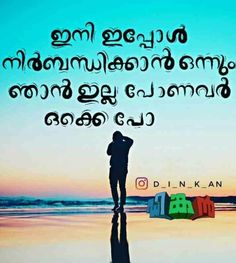 Happy Friendship Day Quotes, Happy Life Quotes, Crazy Quotes, True Quotes, Best Quotes, Love Quotes In Malayalam, Life Quotes Family, Motivational Good Morning Quotes, Genius Quotes
