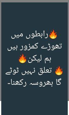 Urdu Funny Poetry, Poetry Quotes In Urdu, Urdu Poetry Romantic, Love Poetry Urdu, Quotations, Truth Hurts Quotes, Love Pain Quotes, Quran Quotes Love, Urdu Quotes With Images