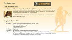 Πρόγραμμα εκδηλώσεων 25ης Μαρτίου 2015 στο Ίλιον