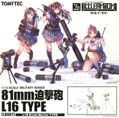 1/12 Little Armory (LD007) 81mm Mortar L16 Type (Plastic model) Package1