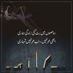 This is too much true Urdu Quotes, Poetry Quotes, Islamic Quotes, Best Quotes, Qoutes, Life Quotes, Emotional Poetry, Nice Poetry, Beautiful Poetry