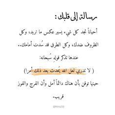تحفيز وتنمية بشرية ادعم نفسك صور رائعة و معبرة حكم و اقتباسات تعليم داتي أقوال العظماء و المشاهير عبارات حكيمة حلول لمشاك True Quotes Words Quotes Quran Quotes
