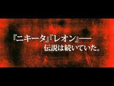 映画『コロンビアーナ』予告編 - YouTube リュック・ベッソン製作・脚本