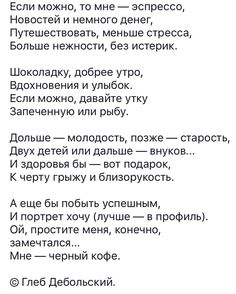 Стих The Words, Russian Quotes, Aesthetic Words, Good Thoughts, Powerful Words, Poetry Quotes, Quotations, Texts, Psychology