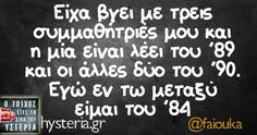 Funny Picture Quotes, Funny Quotes, Funny Greek, Greek Quotes, Funny Images, Haha, Jokes, Sayings, Funny Stuff