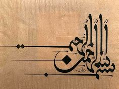 Bismillah Calligraphy, Calligraphy Drawing, Arabic Calligraphy Design, Calligraphy Alphabet, Islamic Art Pattern, Pattern Art, Art Arabe, Islamic Paintings, Islamic Wall Art