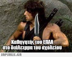 Funny Greek, Stupid Funny Memes, Laugh Out Loud, Jokes, Social Media, Teaching, Humor, Fictional Characters, Motivational